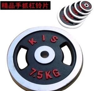 Two-hole plating barbell chips barbell for the Scarlet hand hands barbell piece 10 kg
