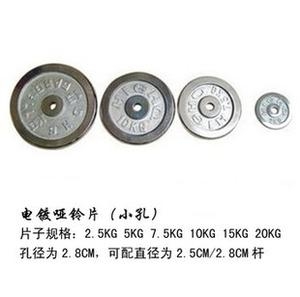 Electroplating hole barbell/dumbbell chips barbell for large-hole plating