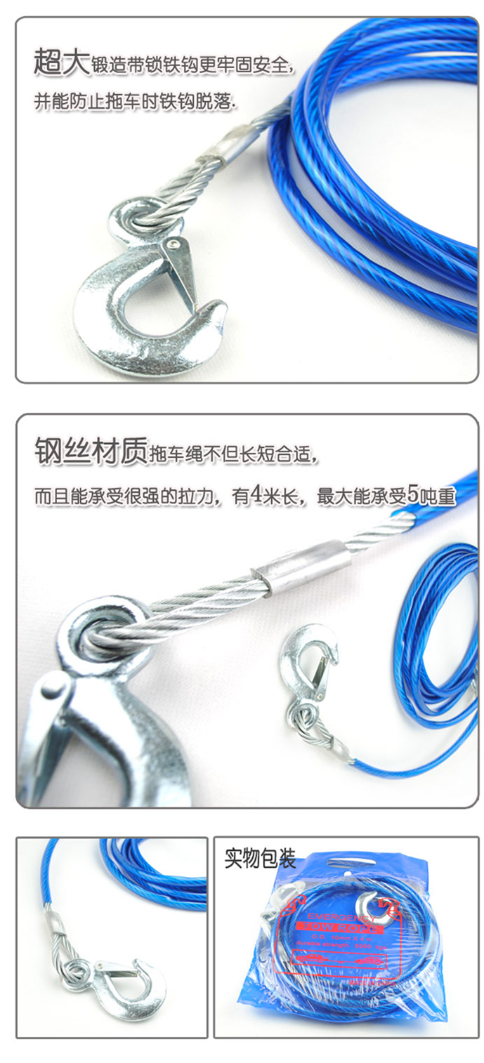 Supply Car accessories trailer trailer wire rope traction rope ...