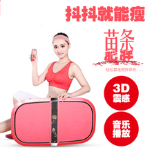 3D Crazy Fit Massager with Music