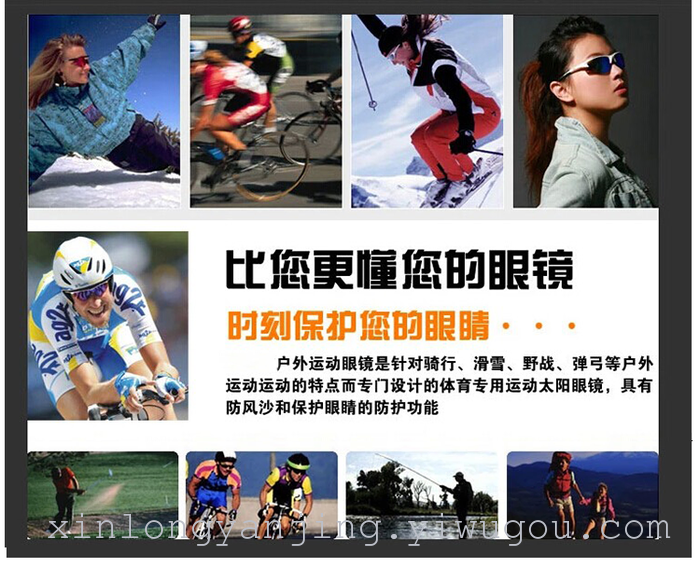 sports eyeglasses  outdoor sports