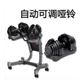 Bo adjusted automatically fly dumbbell dumbbells, Bowflex fitness equipment