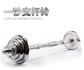 New plated dumbbell barbell dumbbells weight 30kg foot universal